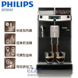 【億禮3C家電館】PHILIPS飛利浦 Lirika  Saeco全自動義式咖啡機  RI9840