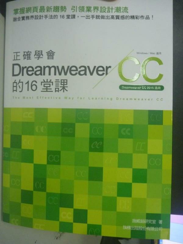 【書寶二手書T1/網路_WFV】正確學會 Dreamweaver CC 的16堂課_施威銘研究室 _附光碟