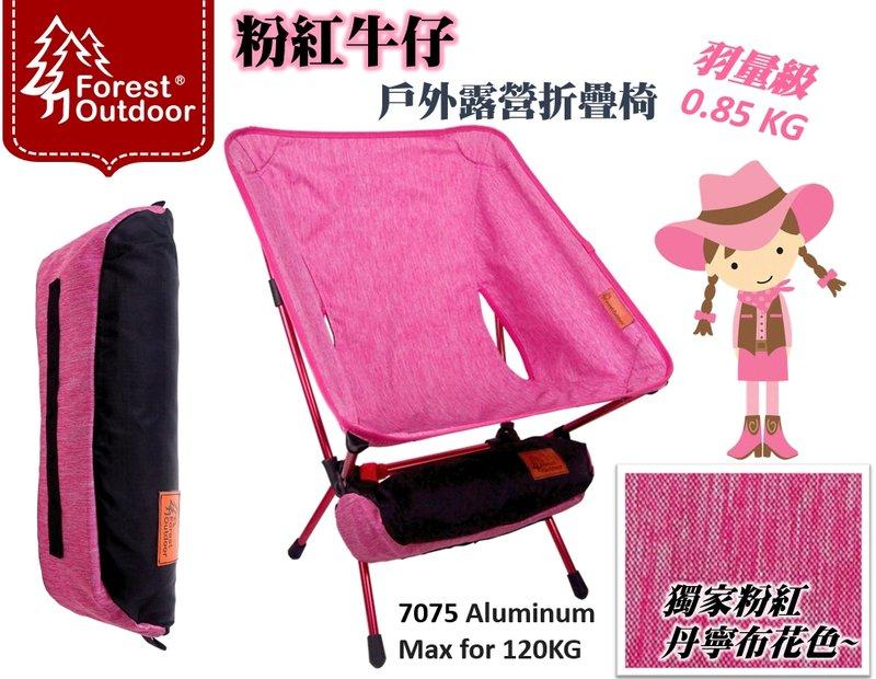 【【蘋果戶外】】Forest Outdoor 粉紅牛仔戶外露營快拆折疊椅月亮椅蝴蝶椅( Helinox可參考)