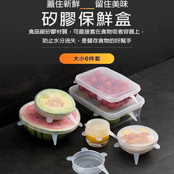 矽膠保鮮蓋冰箱碗蓋子6件套