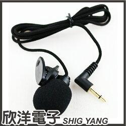 ※ 欣洋電子 ※BSD 3.5mm單音領夾式麥克風(BM-616) #演講/教學/會議/舞台/主持/導遊