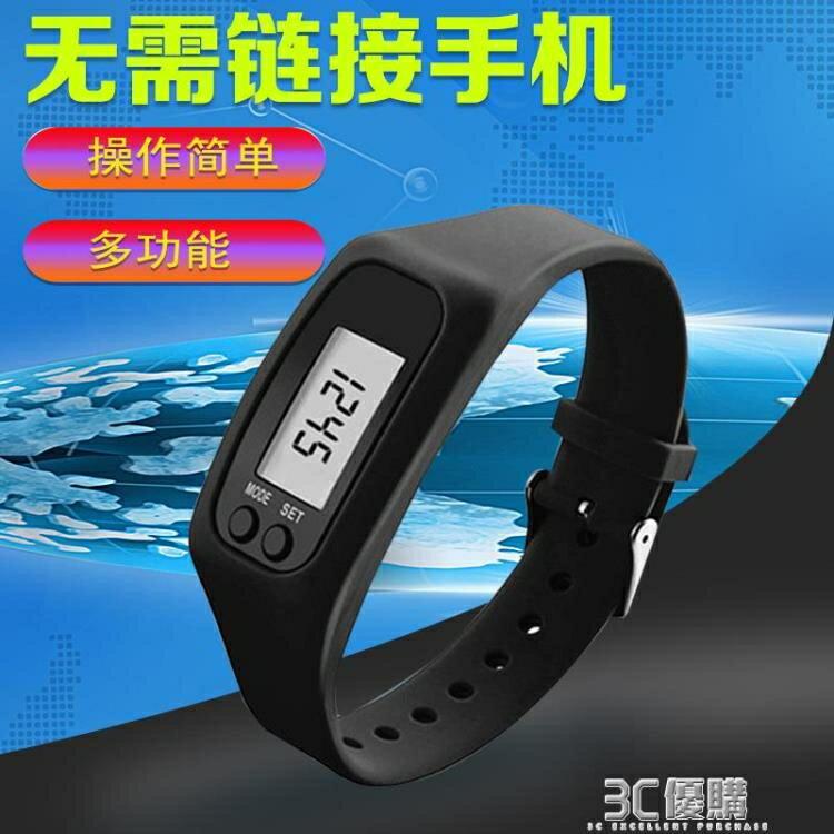 計步器多功能運動老人走路手環學生跑步計步數兒童手錶智慧手環