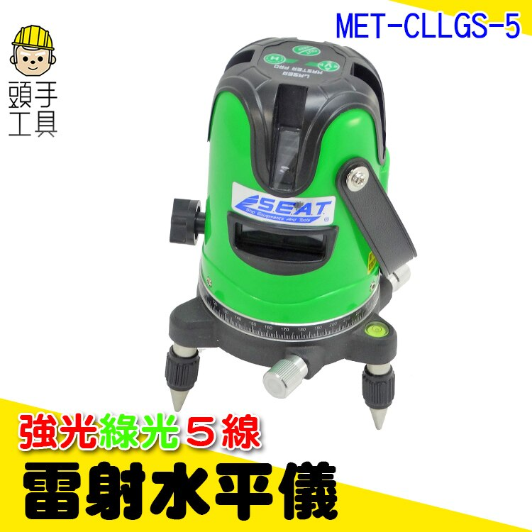 《頭手工具》綠光5線雷射打線器 多功能雷射水平儀 雷射水平儀 附贈腳架 MET-CLLGS-5