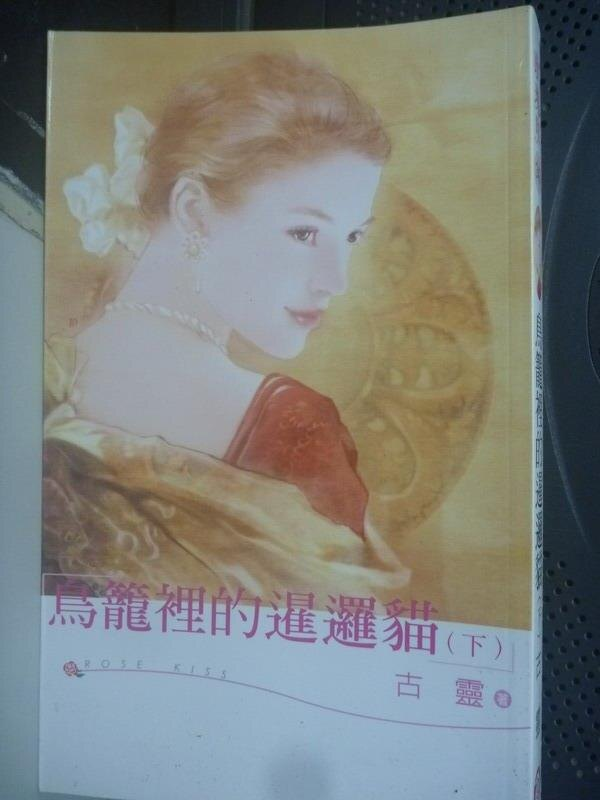 【書寶二手書T8/言情小說_IDG】鳥籠裡的暹邏貓(下)_古靈