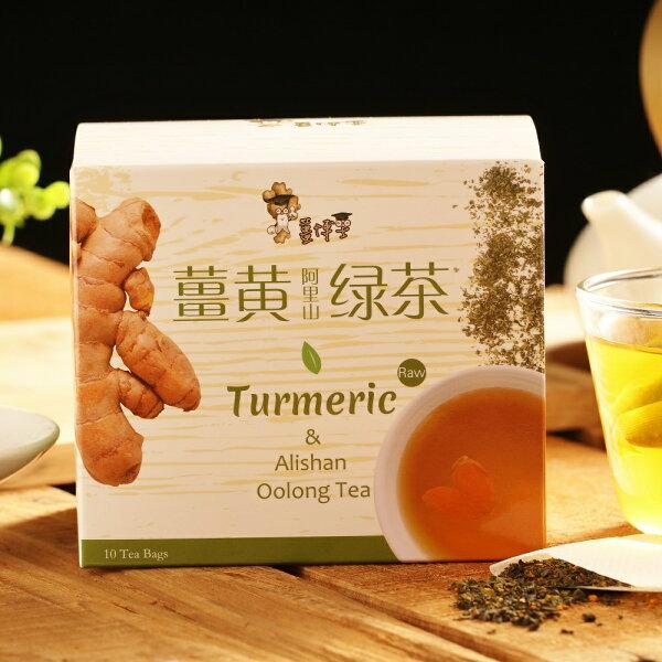 【台灣常溫薑博士】薑黃綠茶