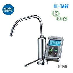 Buder廚下型電解水機HI-TAQ7【愛買】