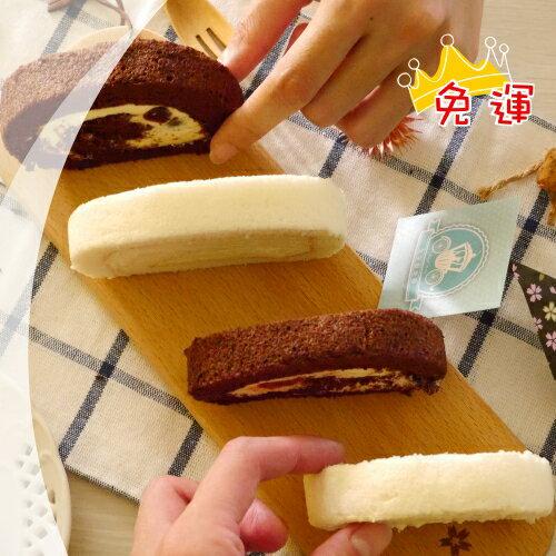 試樂趣-巧克力/抹茶 乳酪蛋糕捲 (4片) / 微醺甜點  / 芋泥甜點 / 巧克力甜點 / 抹茶甜點 / 乳酪甜點