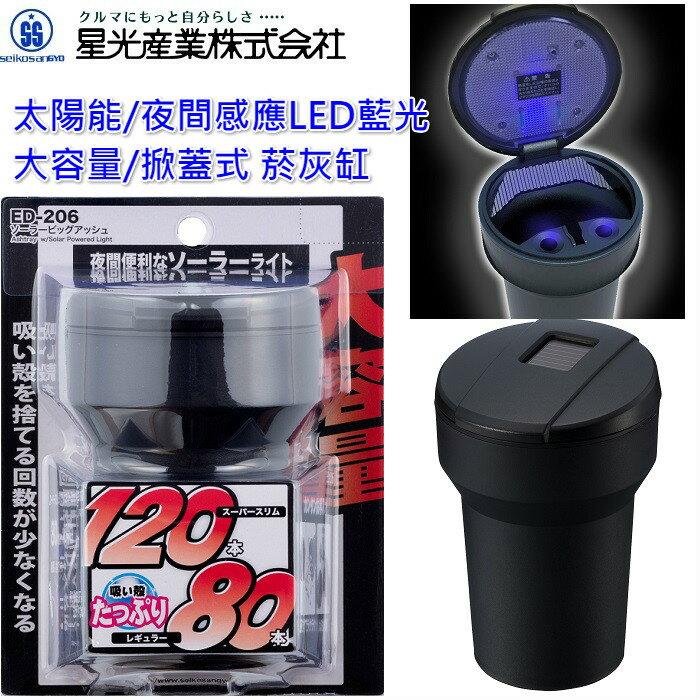 【禾宜精品】菸灰缸 Seiko ED-206 掀蓋式 大容量 太陽能充電 夜間感應 LED煙灰缸 車用 煙灰缸