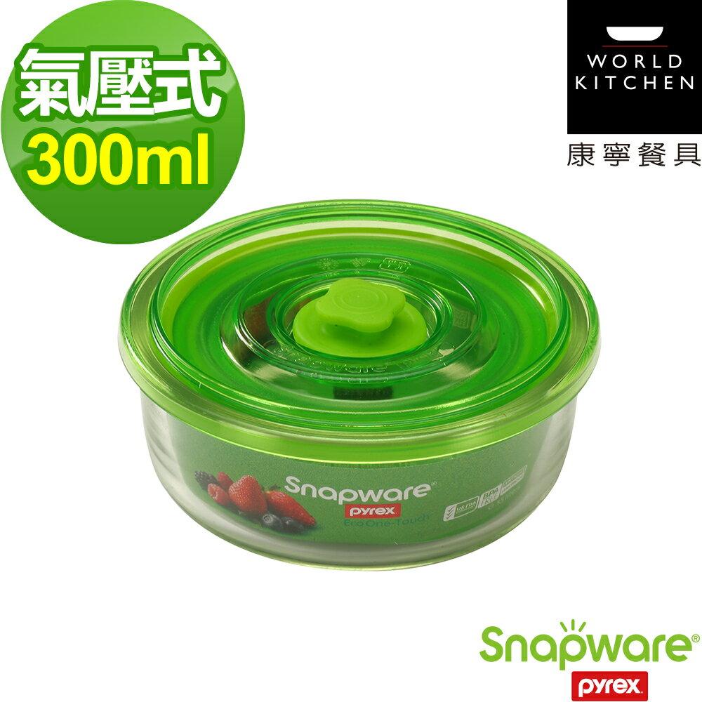 【美國康寧密扣】Eco One Touch氣壓式玻璃保鮮盒-圓型 300ml