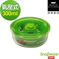 【美國康寧密扣】Eco One Touch氣壓式玻璃保鮮盒-圓型 300ml 0