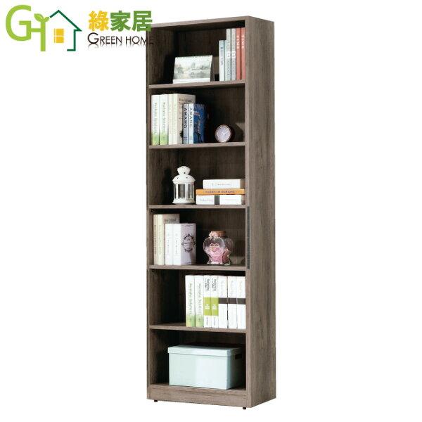 【綠家居】安圖格時尚2尺木紋開放式書櫃收納櫃