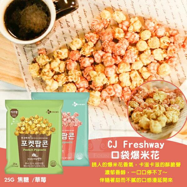 韓國 CJ Freshway 口袋爆米花 - 限時優惠好康折扣