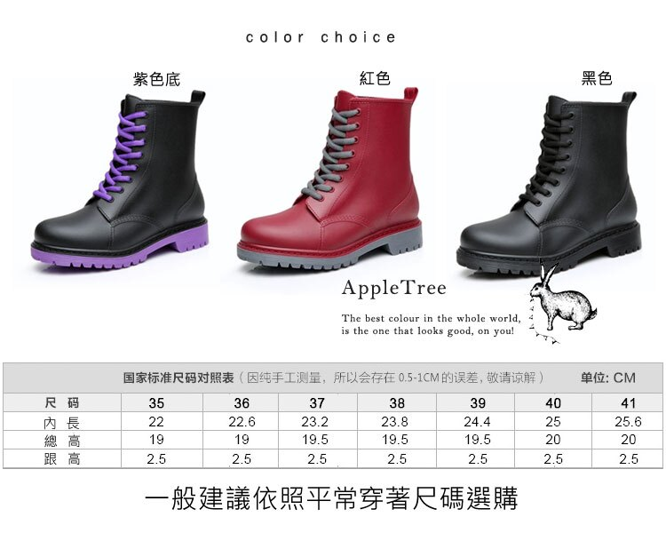AppleTree日韓-霧面感PVC馬丁雨鞋,低筒雨靴3色【S604004】 3