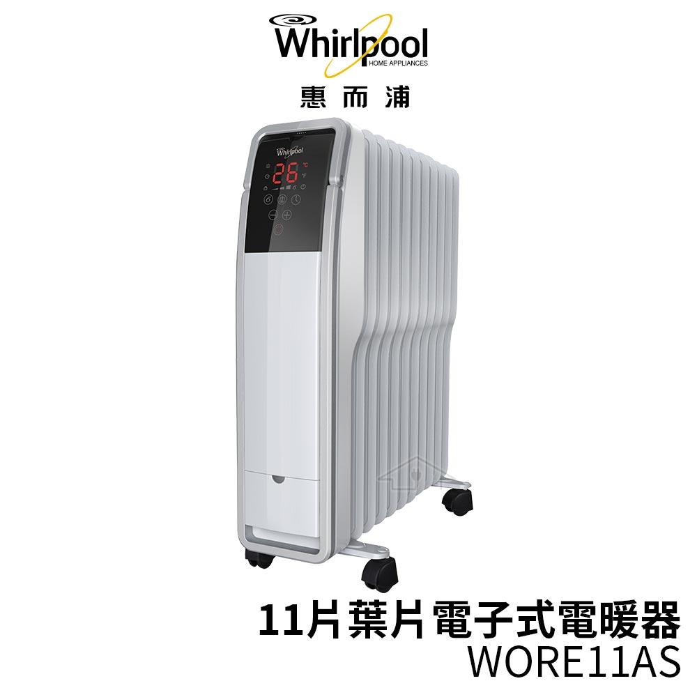 1 / 21-1 / 31【加碼送美寧 專業級空氣淨化機 JR-360ACC】Whirlpool惠而浦 11片葉片電子式電暖器 WORE11AS 1