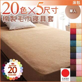 被套 羽絨被 床包【Y0214】20色棉製毛巾寢具套-床包(單人) 完美主義