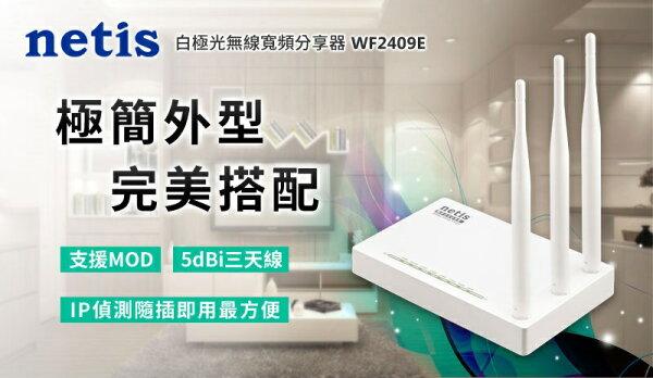 【netis】WF2490E三天線無線分享器
