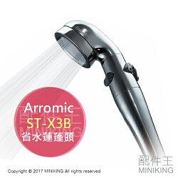 【配件王】日本代購 日本製  Arromic ST-X3B 省水 蓮蓬頭 節水 70%  調整 水柱 強弱 止水