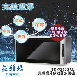 【莊頭北】臭氧紫外線殺菌烘碗機90cm TD-3205GXL