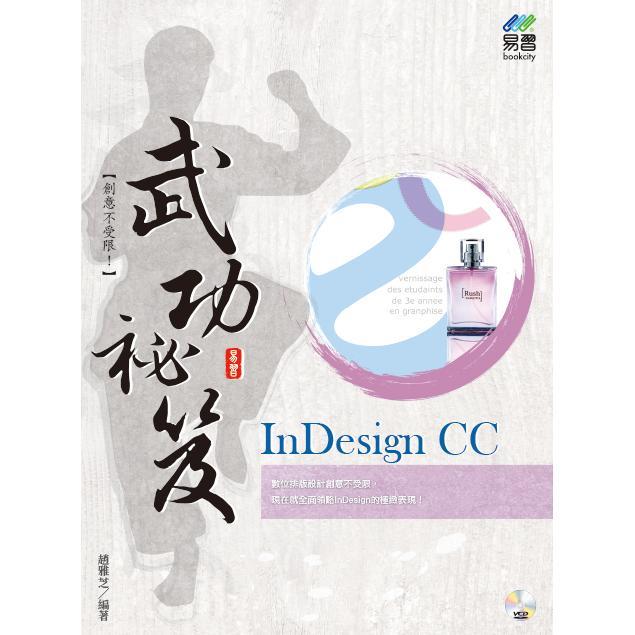 InDesign CC 武功祕笈 | 拾書所
