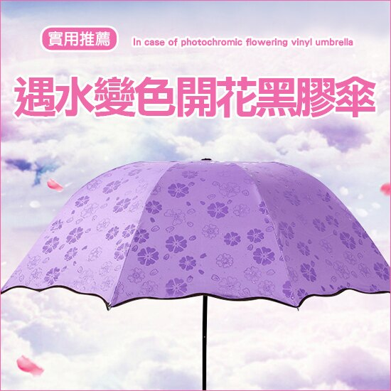 ●MY COLOR●遇水變色開花黑膠傘 雨傘 太陽傘 晴雨 摺疊 防止外線 防曬 隔熱 不透光【M89】