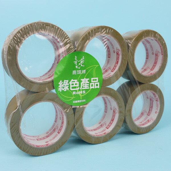 鹿頭牌 PVC膠帶 布紋封箱膠帶 50mm x 30M/一件72捲入(定70) 四維 可撕封箱膠帶 明-PV3150A