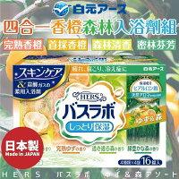 泡湯入浴劑推薦到日本品牌【白元】四合一香橙森林入浴劑組(完熟香橙/首採香橙/森林清香/密林芬芳)就在family2日本生活精品館推薦泡湯入浴劑