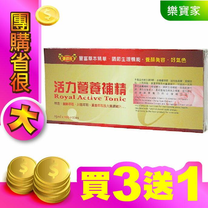 御珍寶活力營養補精15ml x 10瓶  (四入組)【樂寶家】