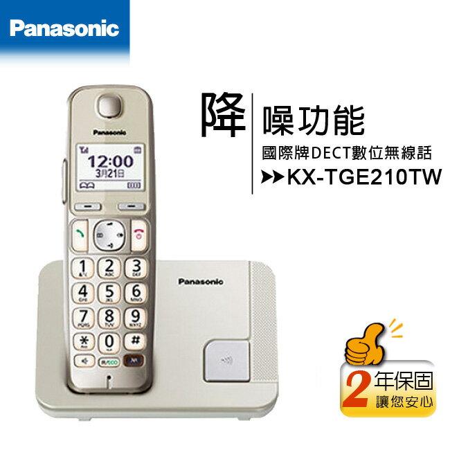 國際牌Panasonic KX-TGE210TW DECT中文數位無線電話(KX-TGE210)◆中文顯示◆可搭配耳機