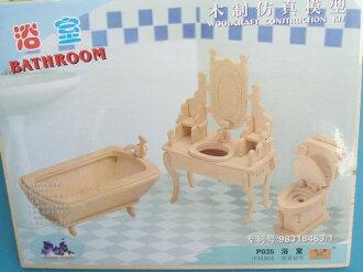 DIY木質3D立體拼圖.模型家具(P035浴室3件組入)/一組入{定49}