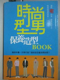 【書寶二手書T8/美容_JNC】時尚型男保養造型BOOK_MC Press