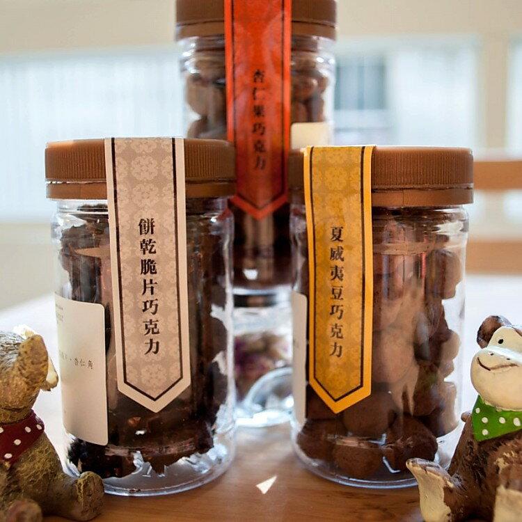~夏威夷豆堅果巧克力~  苦甜巧克力包覆著糖衣夏威夷豆 蛋奶素 100g罐裝