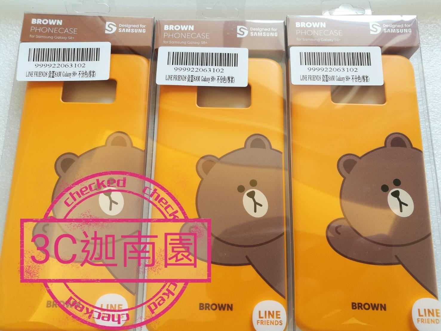 【保固一年,全台超低價】台灣公司貨-三星S8+ LINE Friends 熊大 硬殼 背蓋 皮套