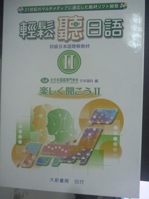 【書寶二手書T2/語言學習_QJT】輕鬆聽日語II_大新編輯部_附光碟