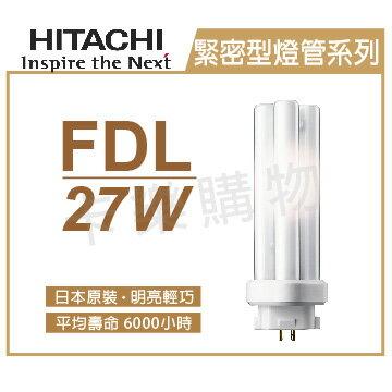 HITACHI日立 FDL 27W / EX-L 黃光 田字型 BB燈管  HI170001