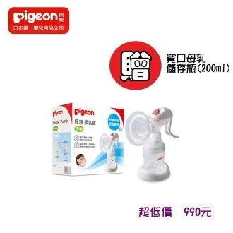 *美馨兒* 貝親PIGEON -手動吸乳器 990元+贈寬口母乳儲存瓶200ml