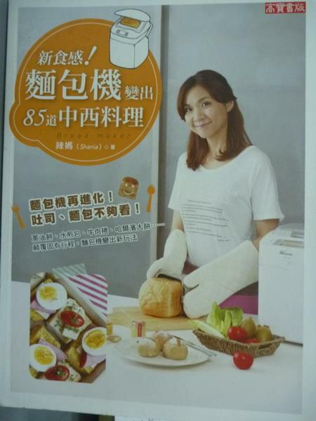 ~書寶 書T1/餐飲_PIV~新食感!麵包機變出85道中西料理_辣媽Shania