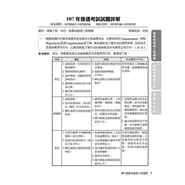 公職考試2019試題大補帖【廢棄物處理工程】102~107年試題 3