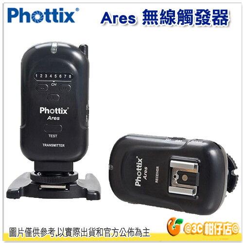 Phottix Ares 無線觸發器 附接收器1個 群光公司貨 觸發器 無線閃燈引發器