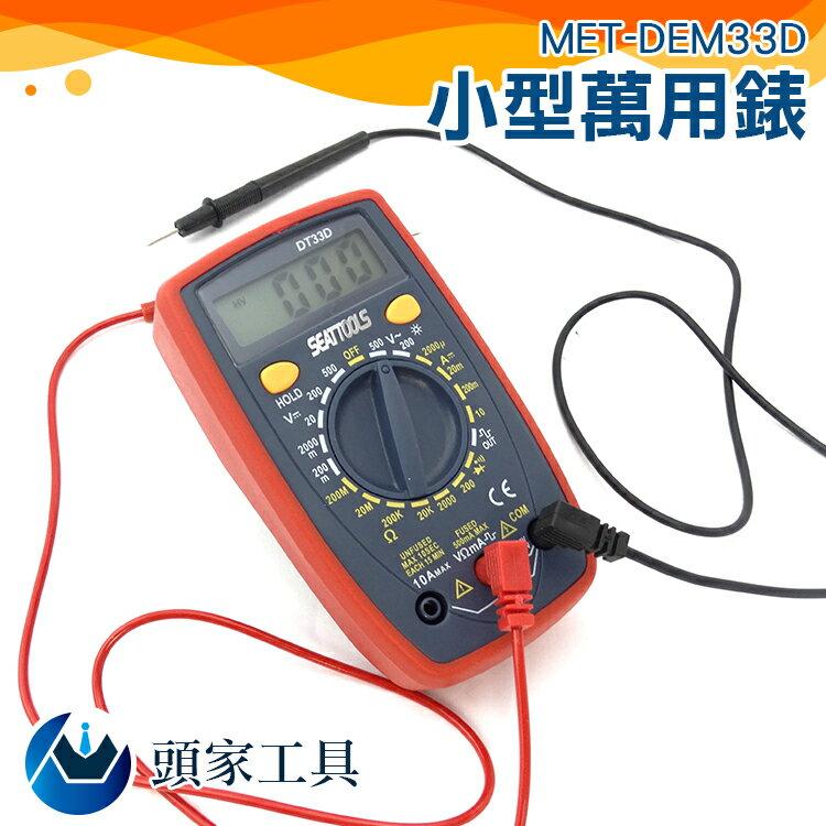 『頭家工具』小電表 小型萬用表 萬用電錶 背光 數據保持 交直流電壓 方波測試 MET-DEM33D