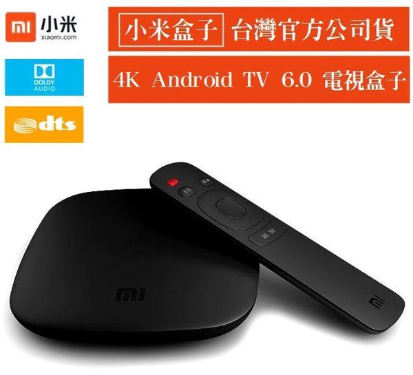 【台灣公司貨】Mi Box 小米盒子,安卓智慧網路電視盒,Youtube 4K影片,語音遙控器,第四台電視盒