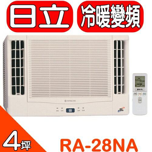 《特促可議價》HITACHI日立【RA-28NA】《變頻》+《冷暖》窗型冷氣