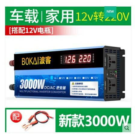 逆變器 純正弦波逆變?12V24V48V60V逆變變器大功率轉220V3000W車載轉換 LX 交換禮物