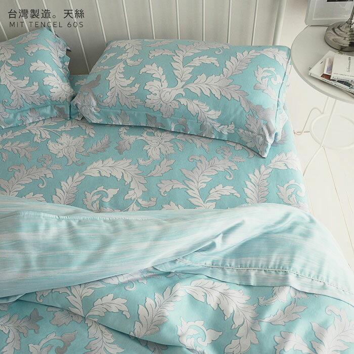 台灣製天絲60支紗【花草集】床包(兩用被套)四件組 / 雙人、加大尺寸   絲薇諾 0