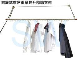 CB002-1 單桿式升降曬衣架(含桿)加長型 一桿式 拉繩曬衣架 聰明會煞車 窗簾式省力曬衣架 晒衣架 衣架