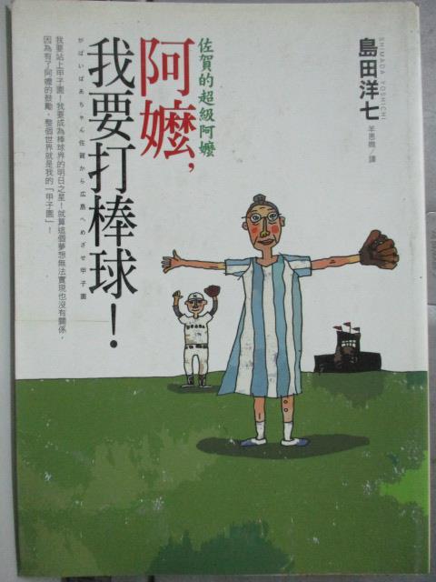 【書寶二手書T6/心靈成長_HBE】阿嬤我要打棒球 -佐賀的超級阿嬤_羊恩媺, 島田洋七
