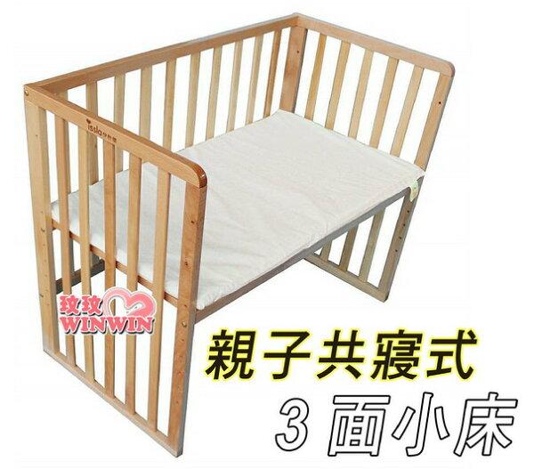玟玟 (WINWIN) 婦嬰用品百貨名店:親子共寢式多功能櫸木小床(三面小床:94.5*51.5*84cm)附3D床墊,符合SGS嬰兒床漆料檢驗標準