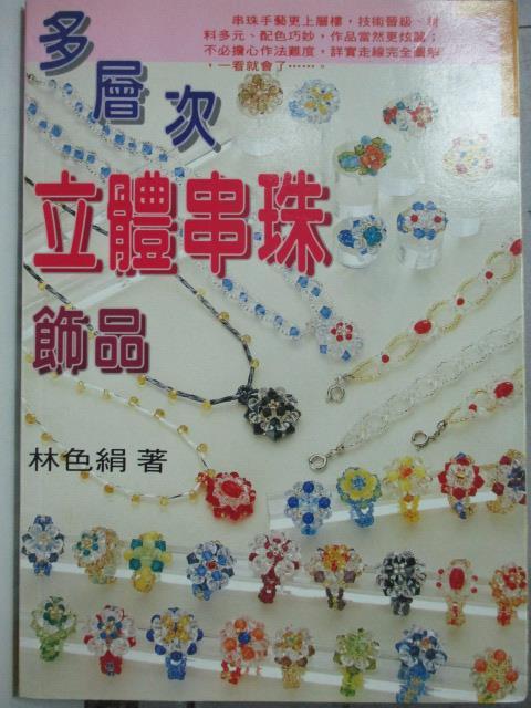 【書寶二手書T1/美工_HRH】多層次立體串珠飾品_林色絹