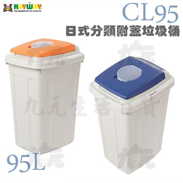 【九元生活百貨】聯府CL95日式分類附蓋垃圾桶95L分類垃圾桶掀蓋垃圾桶