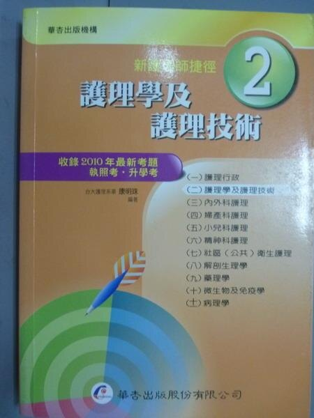 【書寶 書T6/進修考試_PDU】新護理師捷徑 2 護理學及護理技術_康明珠_10  e