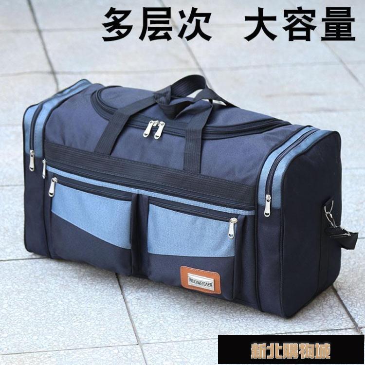 超大容量旅行包手提行李袋男女戶外旅游背包裝衣服包可摺疊防水布  【新年鉅惠】